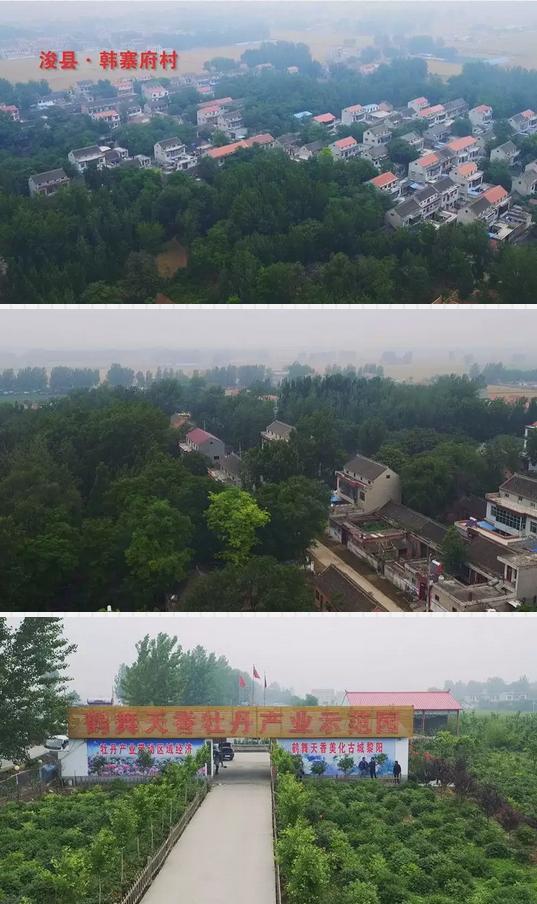 韩寨府村1.png