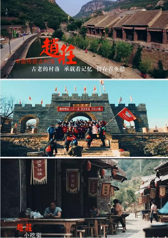 赵庄村1.png