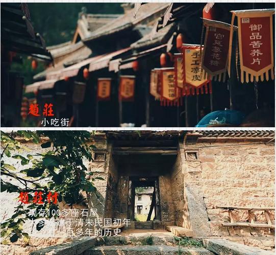 赵庄村2.png