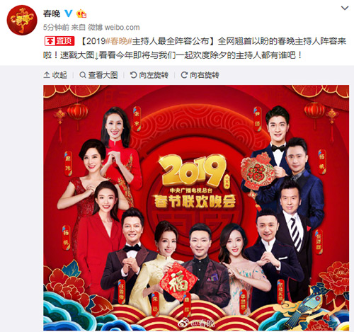 2019年央视春晚主持人公布