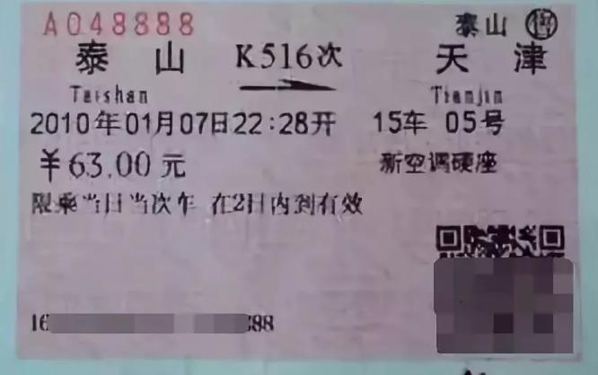 纸质火车票,昨起增加4条高铁城际铁路电子客票