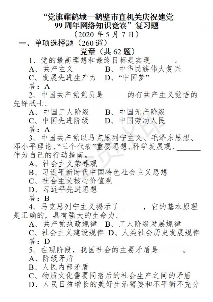 在线考试题库(20200507核对)_01.png