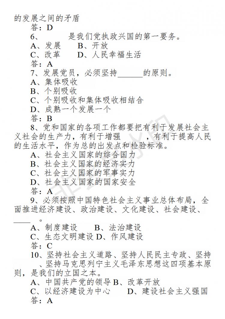 在线考试题库(20200507核对)_02.png