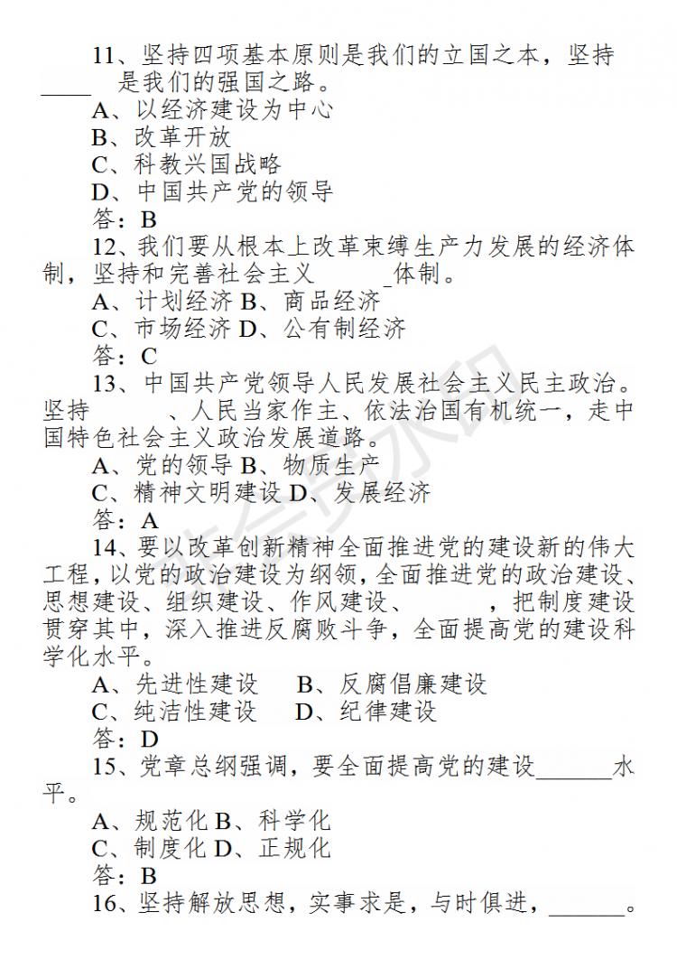 在线考试题库(20200507核对)_03.png