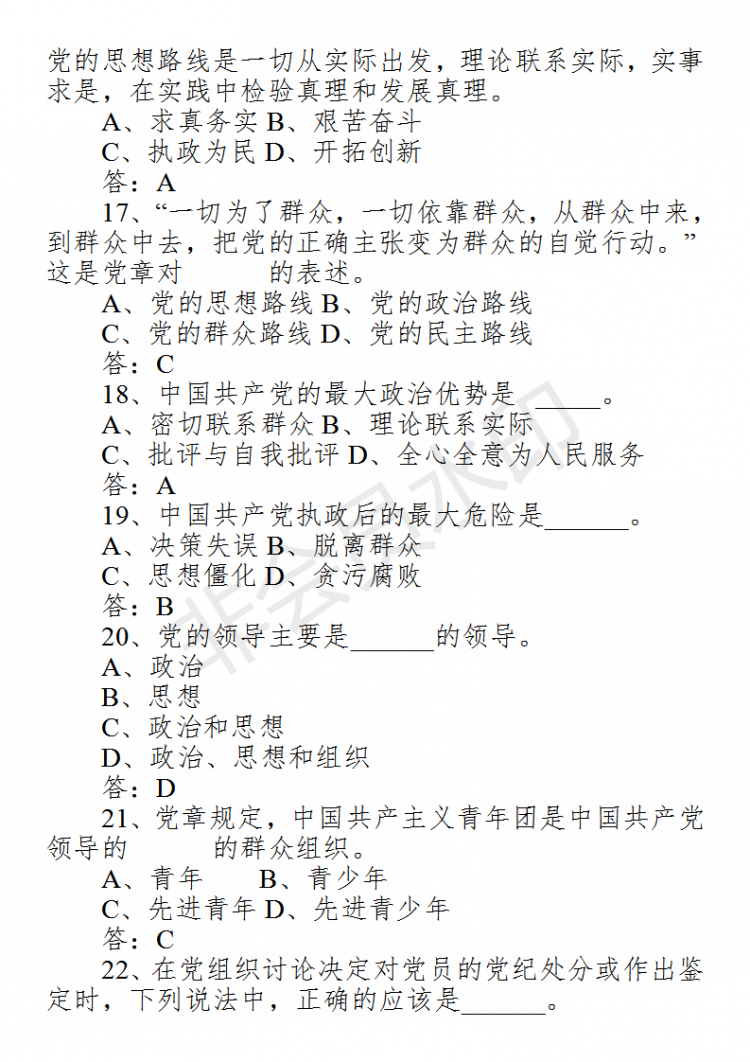 在线考试题库(20200507核对)_04.png