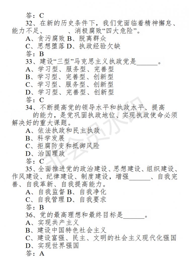 在线考试题库(20200507核对)_07.png