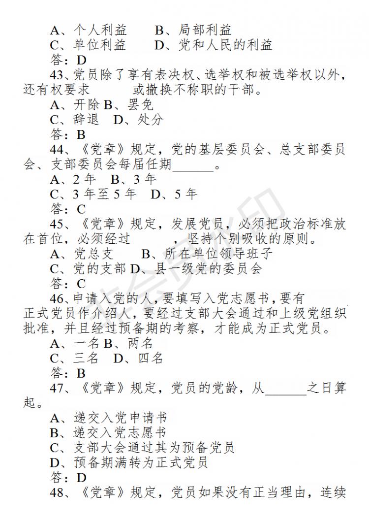 在线考试题库(20200507核对)_09.png