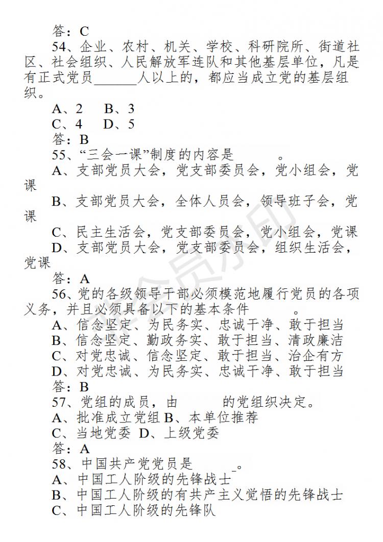 在线考试题库(20200507核对)_11.png