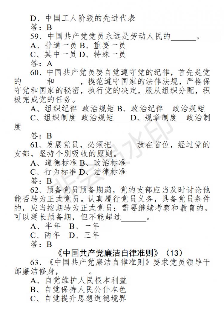 在线考试题库(20200507核对)_12.png