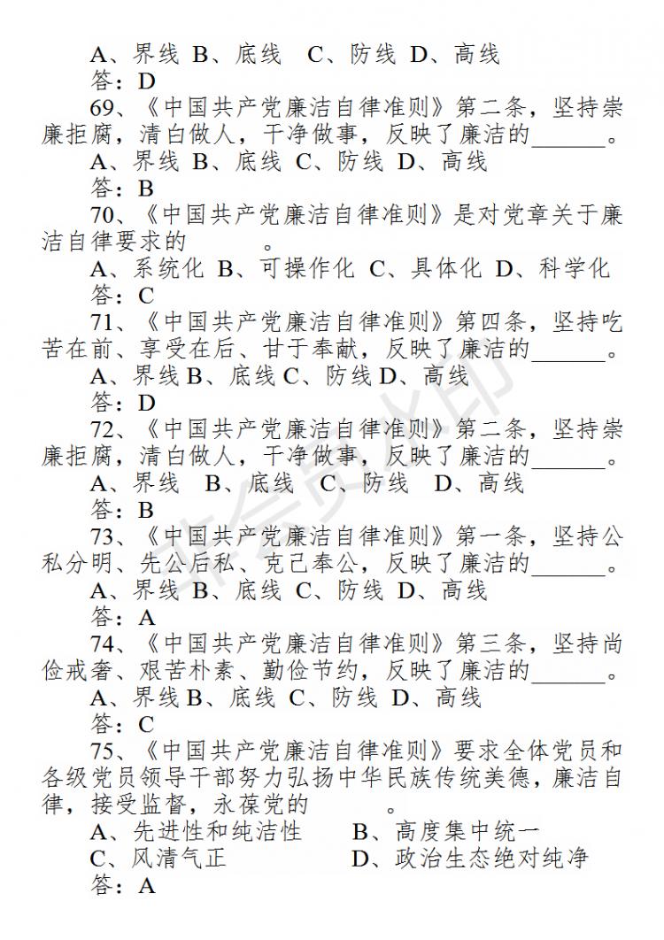 在线考试题库(20200507核对)_14.png