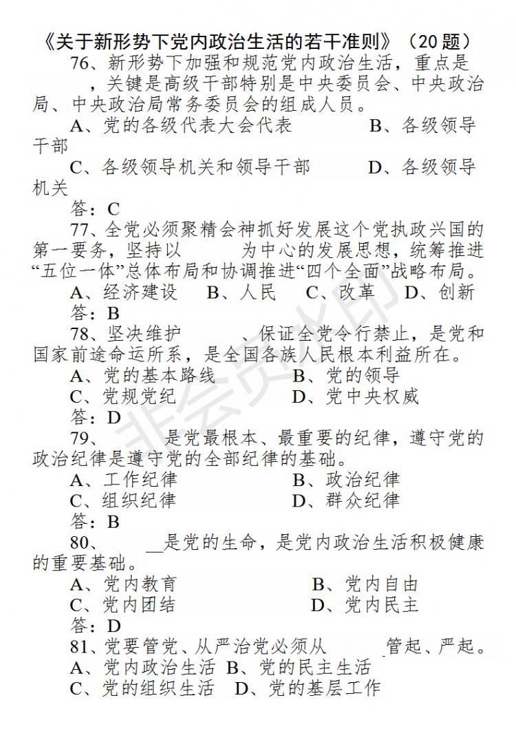 在线考试题库(20200507核对)_15.png