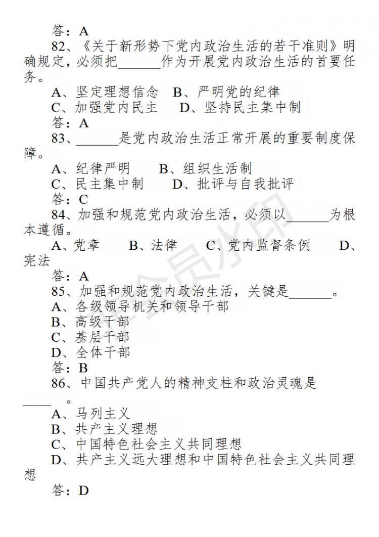 在线考试题库(20200507核对)_16.png