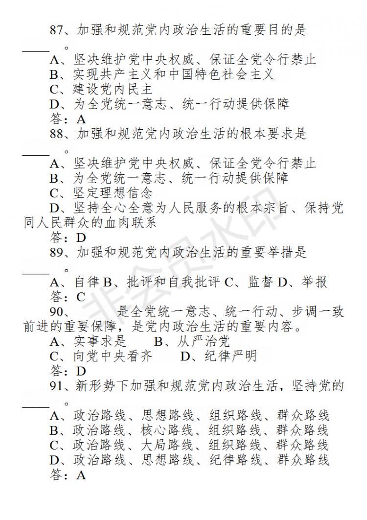 在线考试题库(20200507核对)_17.png