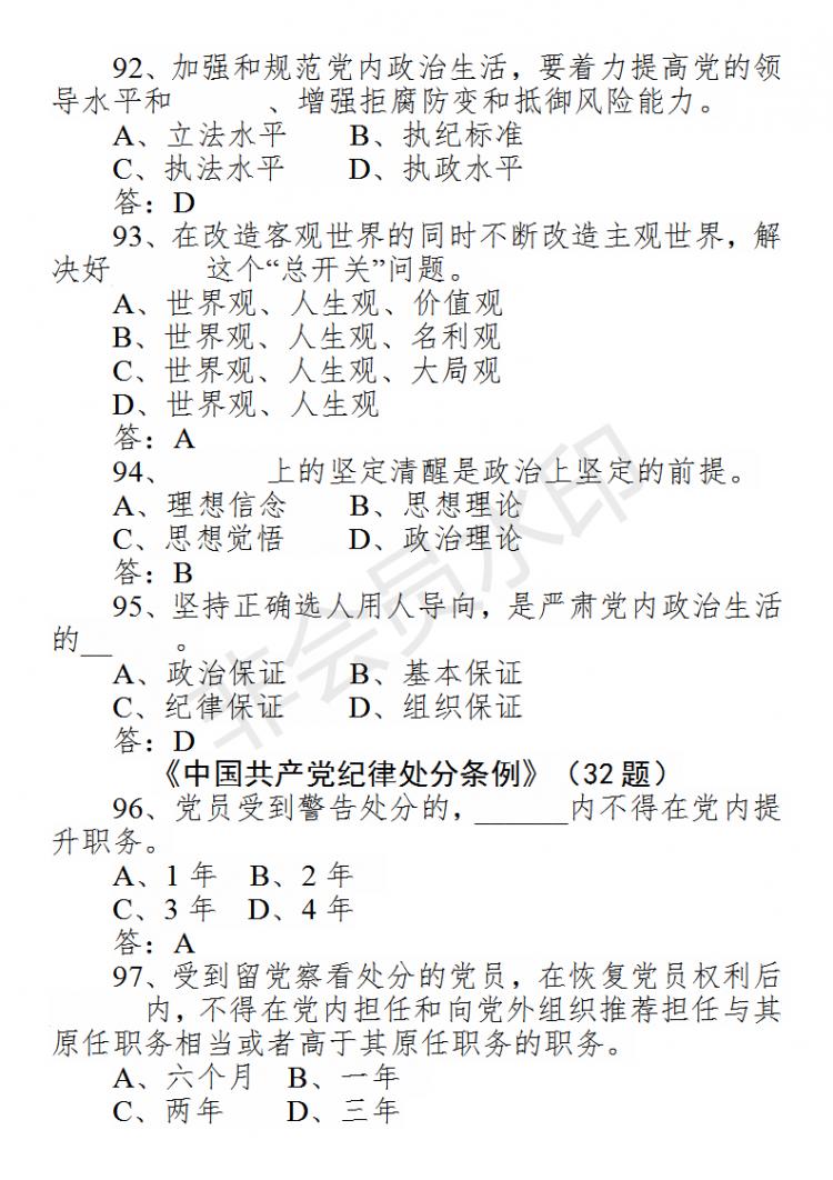 在线考试题库(20200507核对)_18.png