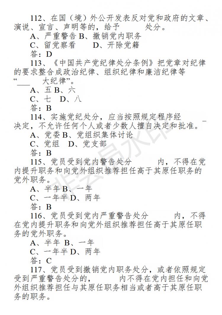 在线考试题库(20200507核对)_22.png