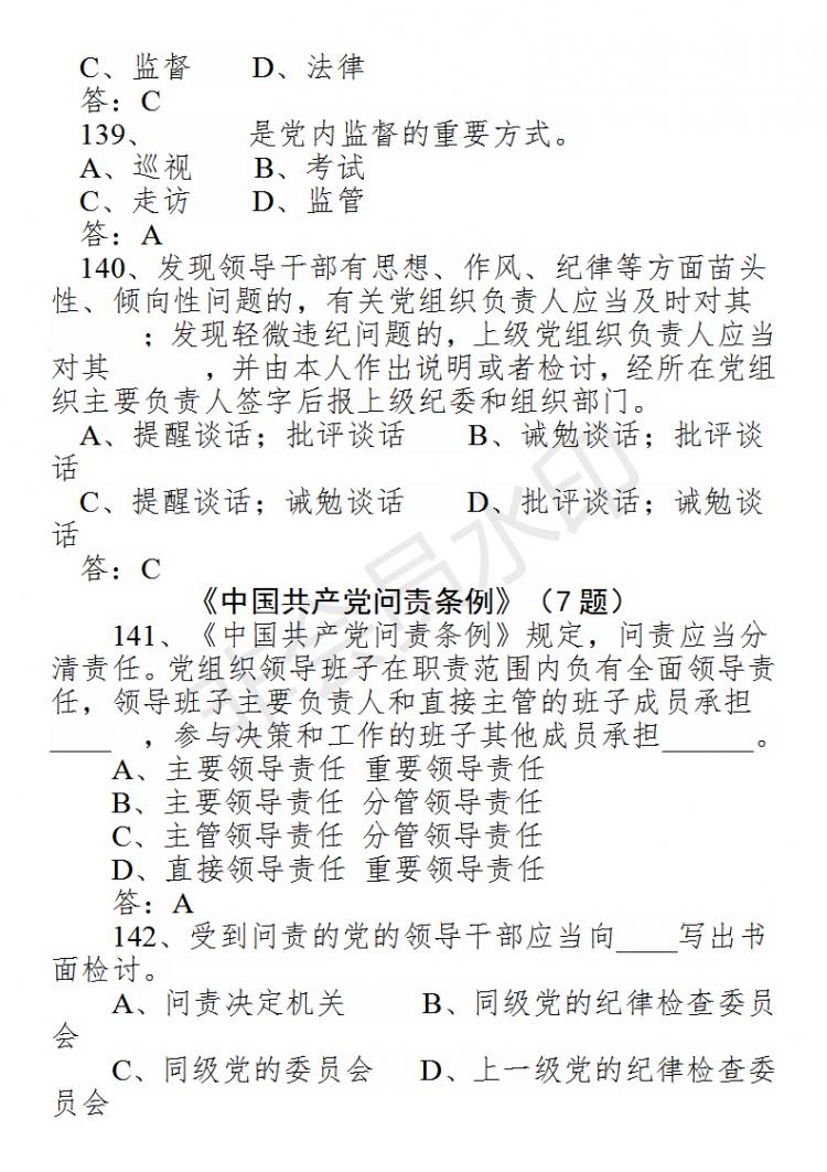 在线考试题库(20200507核对)_27.png