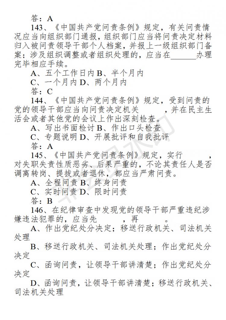 在线考试题库(20200507核对)_28.png