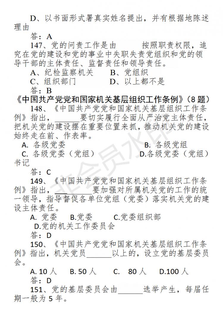 在线考试题库(20200507核对)_29.png
