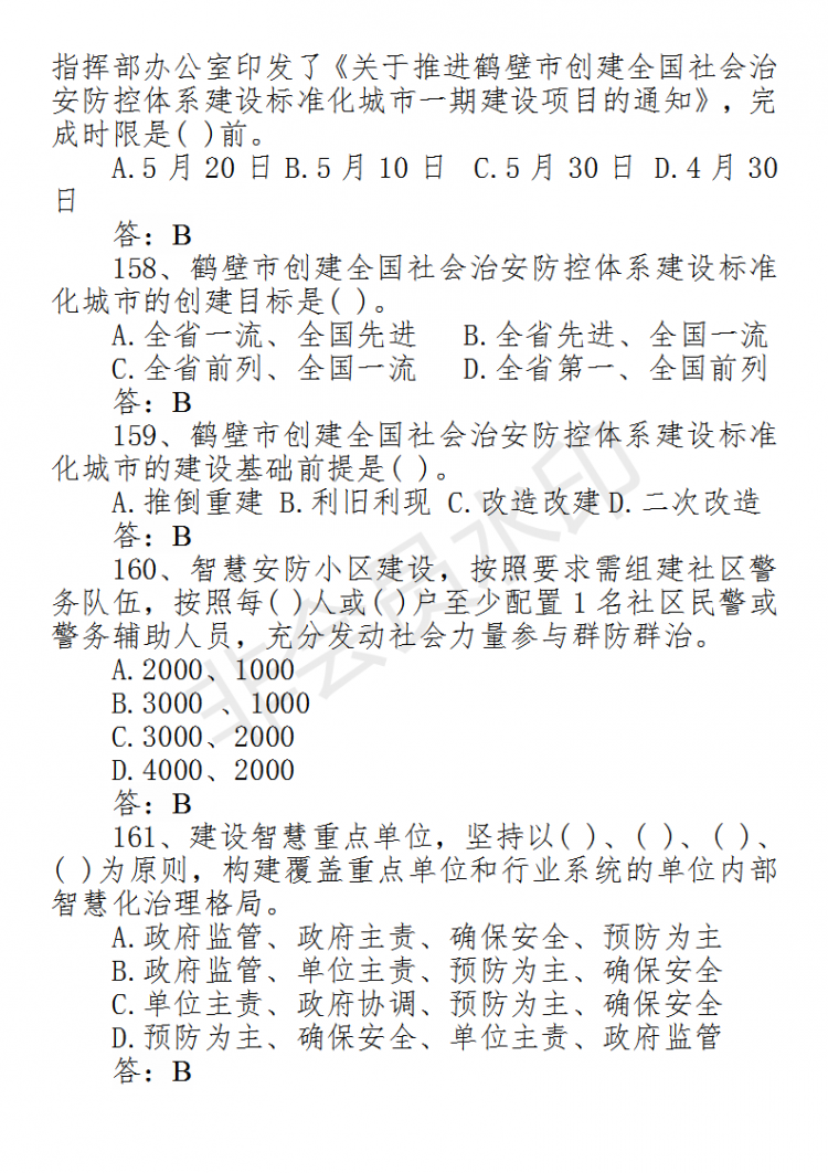 在线考试题库(20200507核对)_31.png