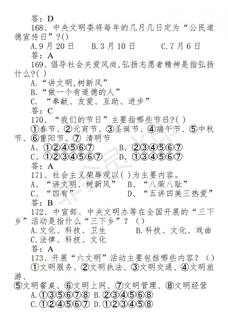 在线考试题库(20200507核对)_33.png