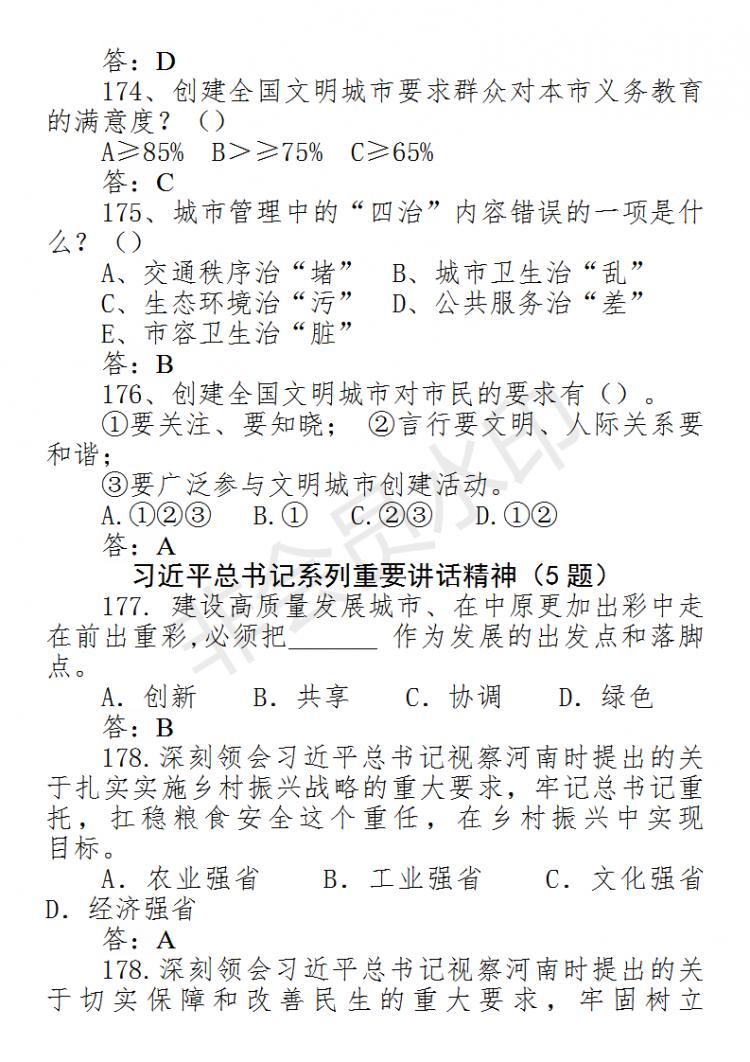 在线考试题库(20200507核对)_34.png