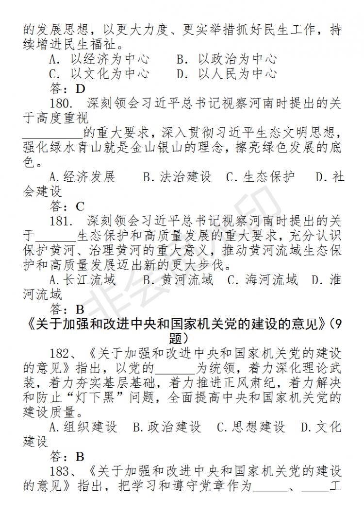 在线考试题库(20200507核对)_35.png