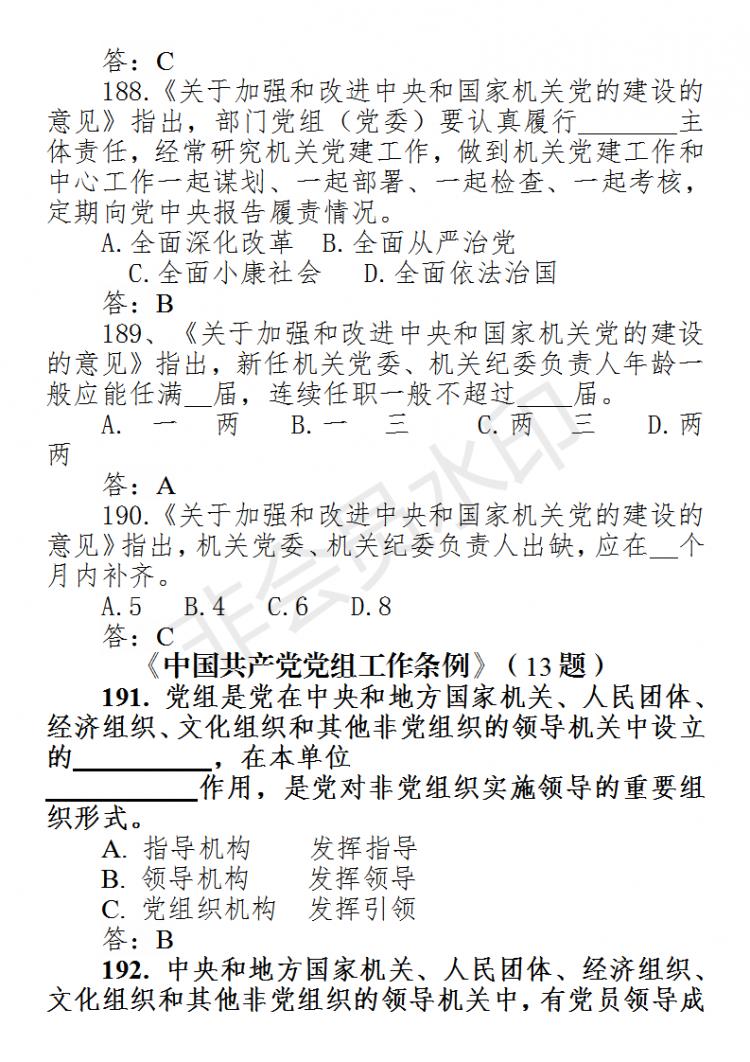 在线考试题库(20200507核对)_37.png