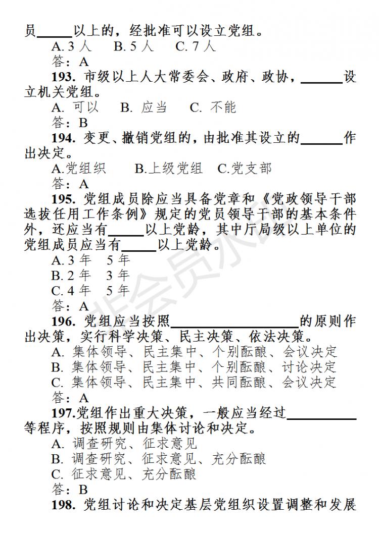 在线考试题库(20200507核对)_38.png