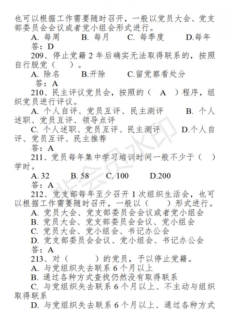 在线考试题库(20200507核对)_41.png