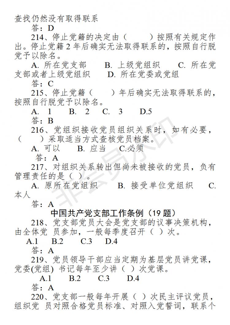 在线考试题库(20200507核对)_42.png
