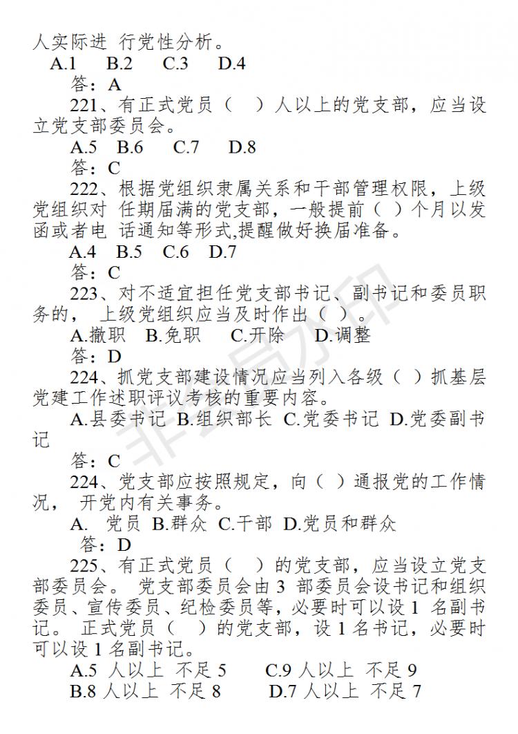 在线考试题库(20200507核对)_43.png