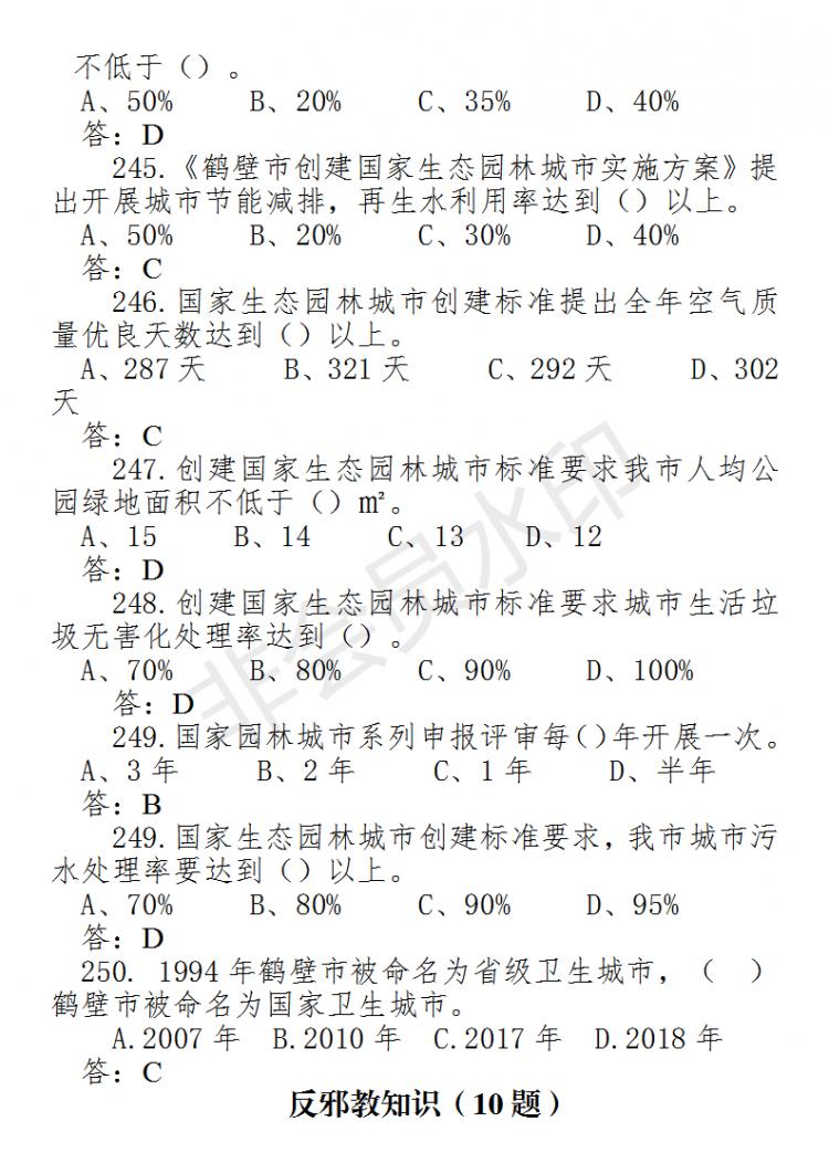 在线考试题库(20200507核对)_48.png