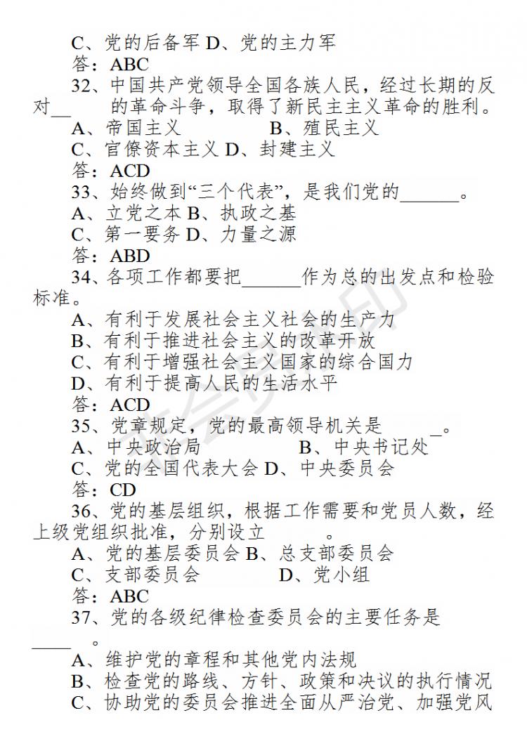 在线考试题库(20200507核对)_57.png