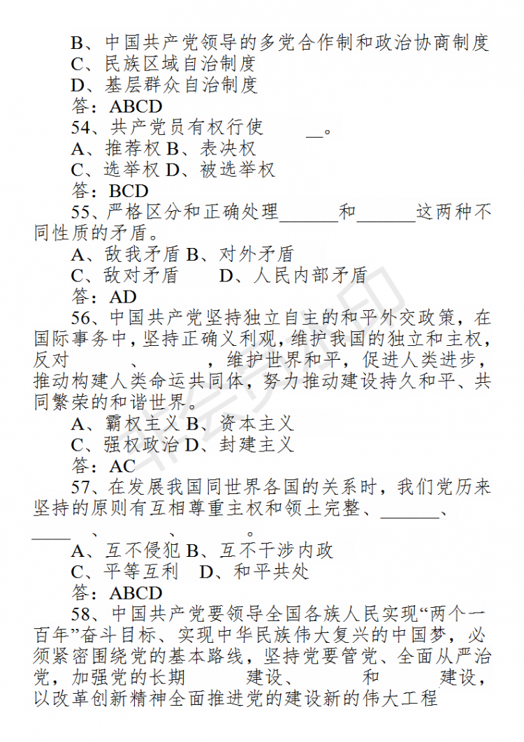 在线考试题库(20200507核对)_61.png