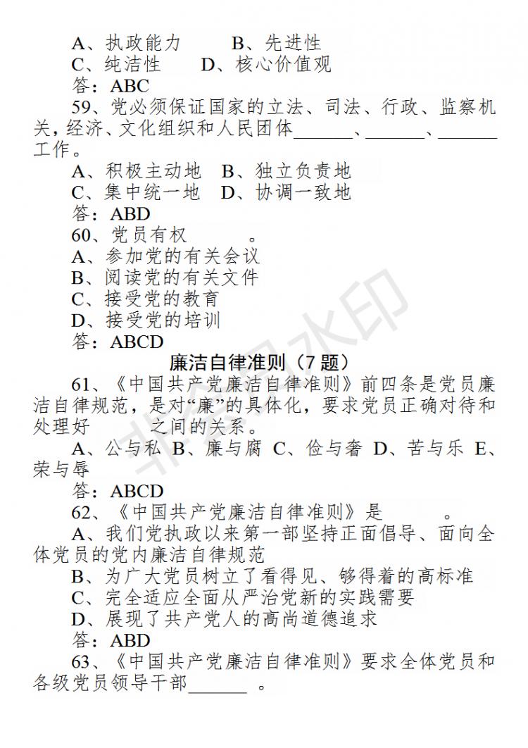 在线考试题库(20200507核对)_62.png