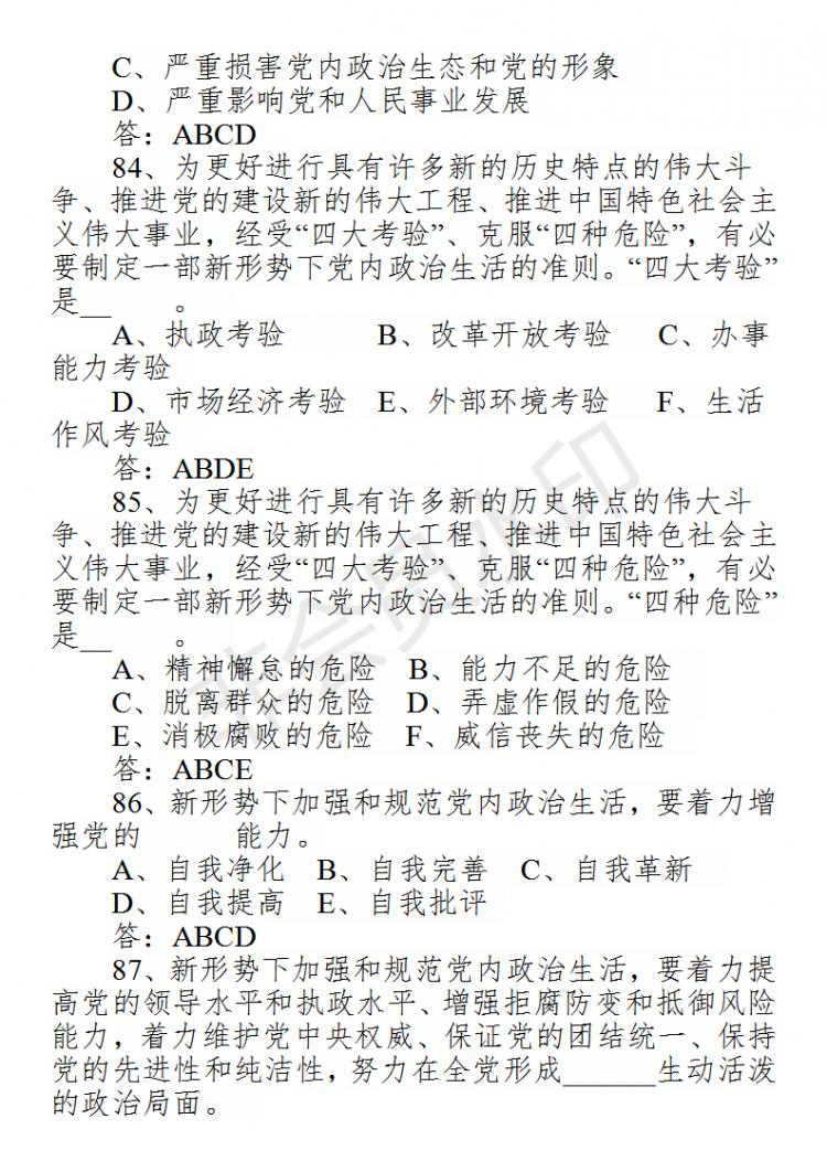 在线考试题库(20200507核对)_68.png