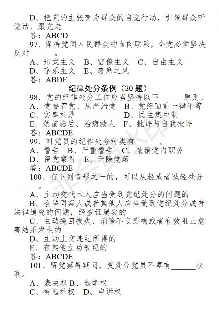 在线考试题库(20200507核对)_71.png