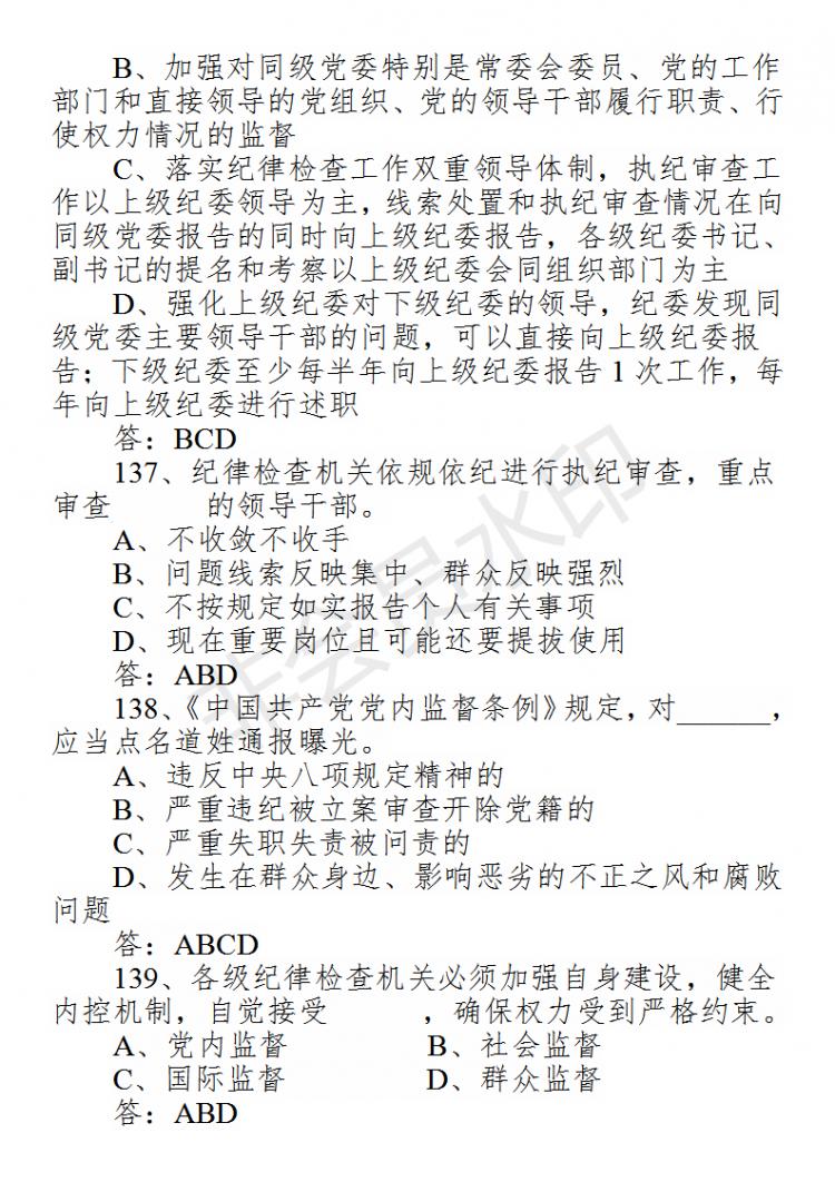 在线考试题库(20200507核对)_82.png