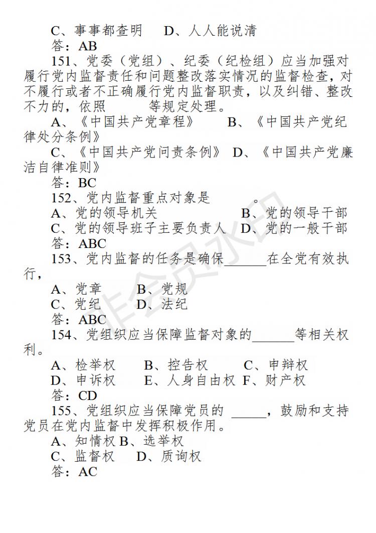 在线考试题库(20200507核对)_86.png