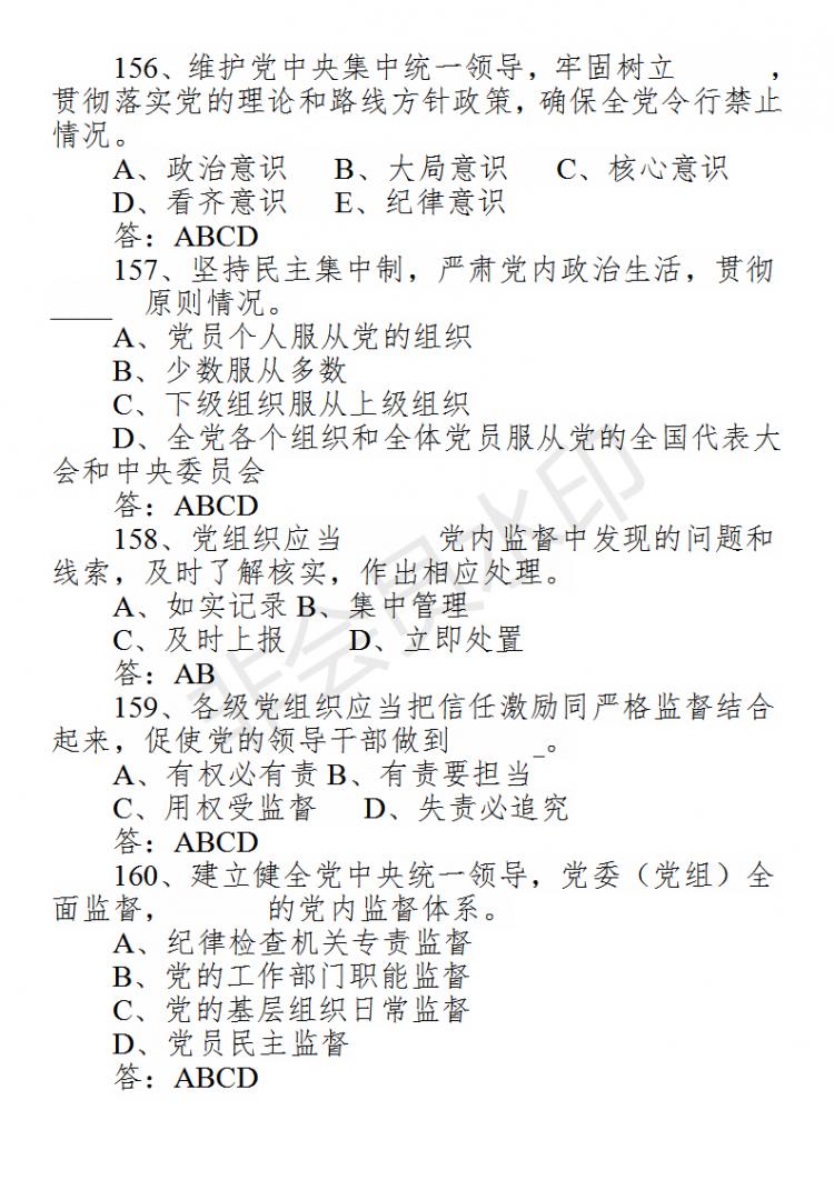 在线考试题库(20200507核对)_87.png