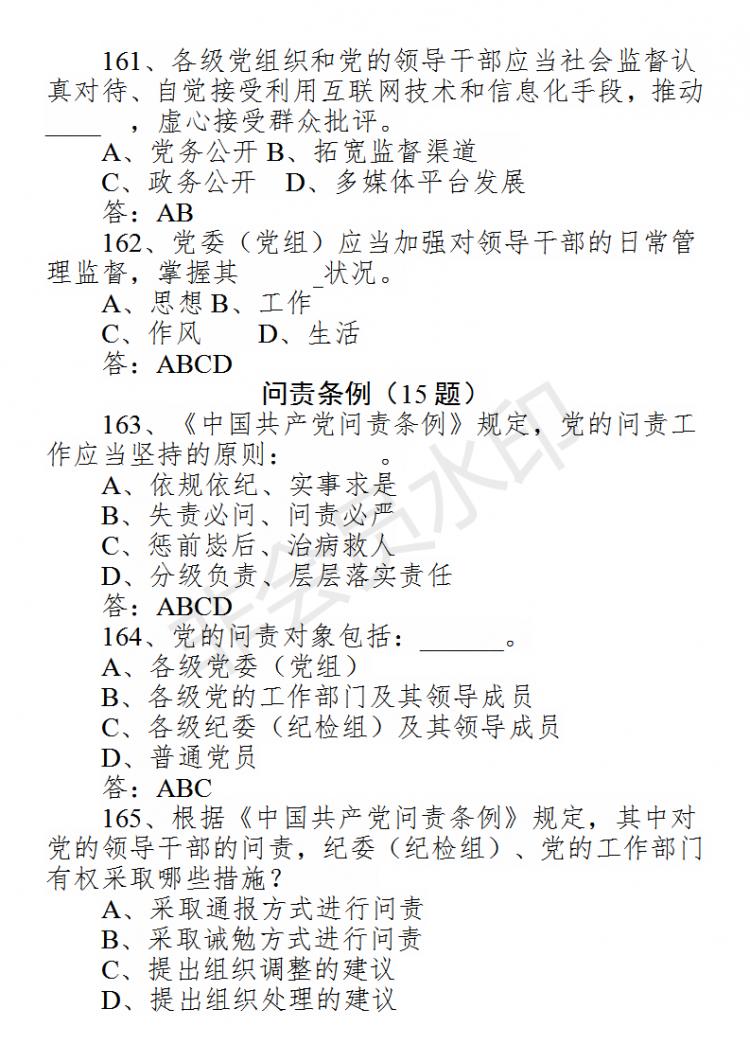 在线考试题库(20200507核对)_88.png