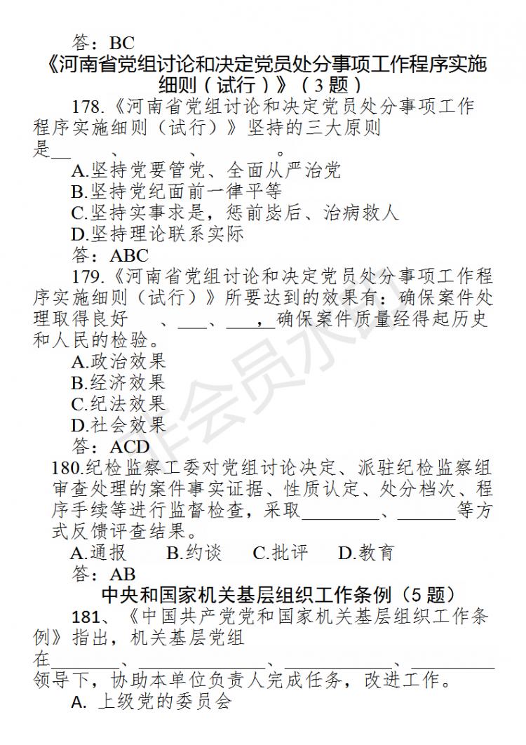 在线考试题库(20200507核对)_92.png