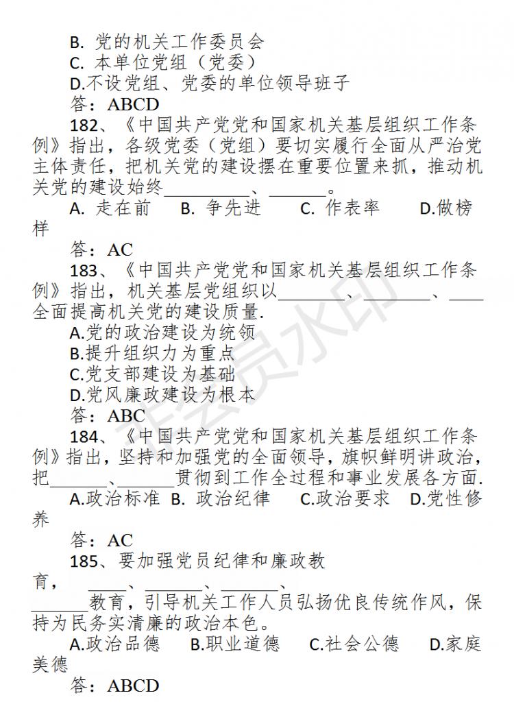 在线考试题库(20200507核对)_93.png