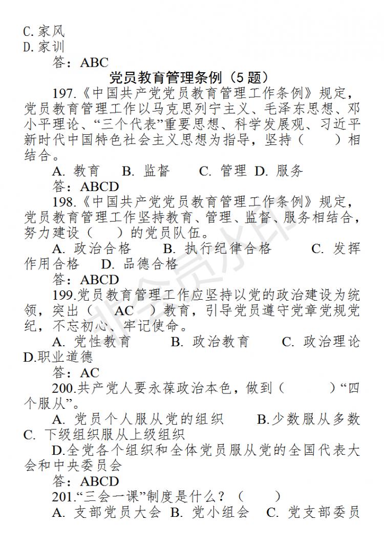 在线考试题库(20200507核对)_97.png