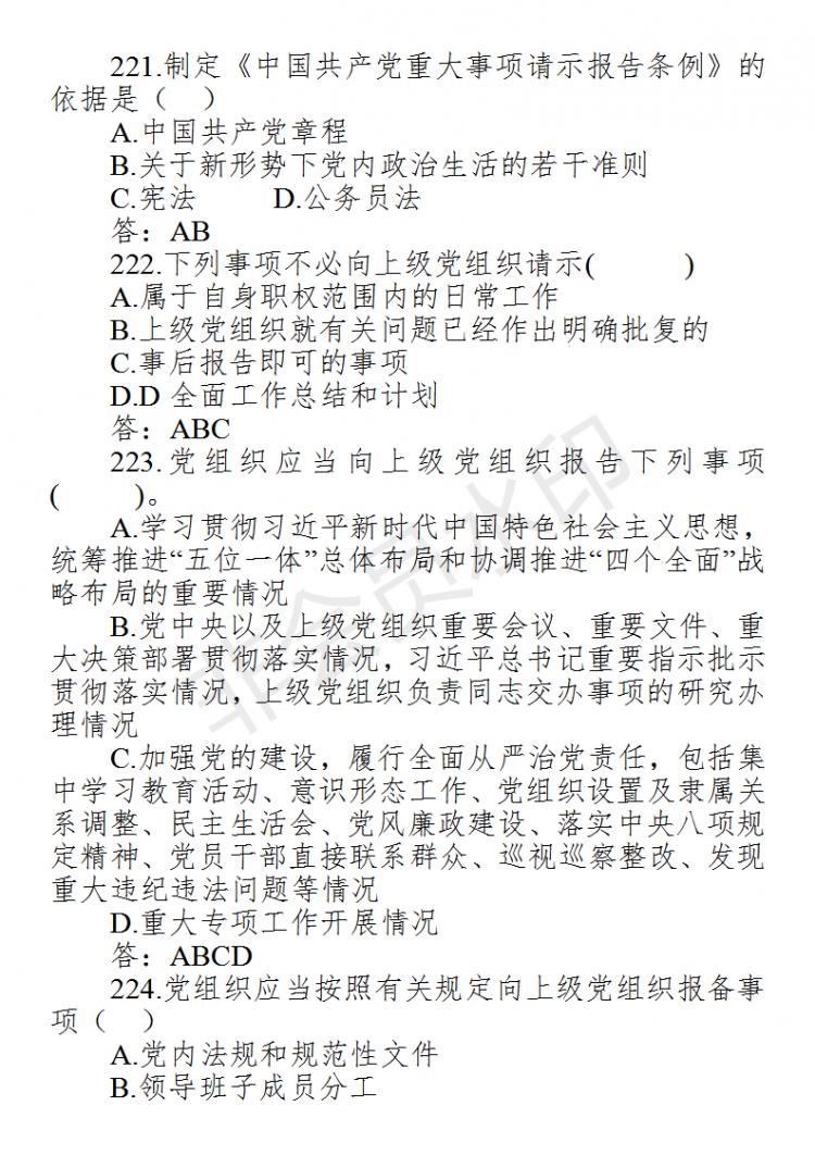 在线考试题库(20200507核对)_102.png