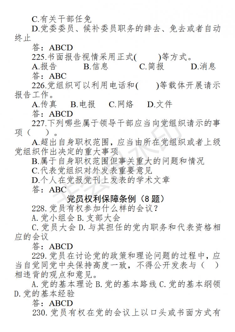 在线考试题库(20200507核对)_103.png