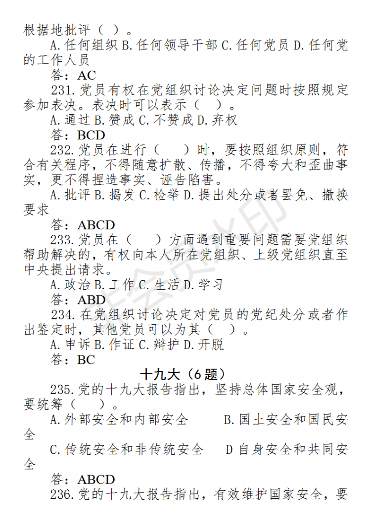在线考试题库(20200507核对)_104.png