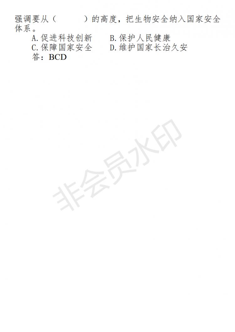 在线考试题库(20200507核对)_106.png