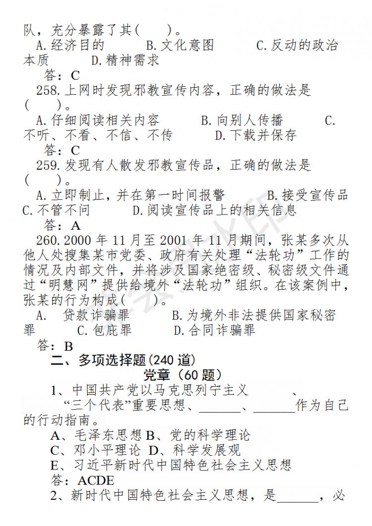 在线考试题库(20200507核对)_50.png