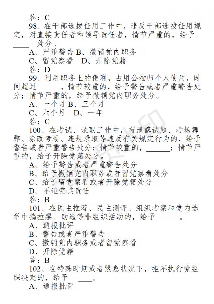 在线考试题库(20200507核对)_19.png
